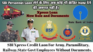 SBI XPRESS CREDIT LOAN FOR GOVT EMPLOYEE. SBI XPRESS CREDIT LAON WITHOUT ANY DOCUMENTS.