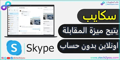 what-is-meet-now-in-skype-how-use-it-ztech2you-سكايب