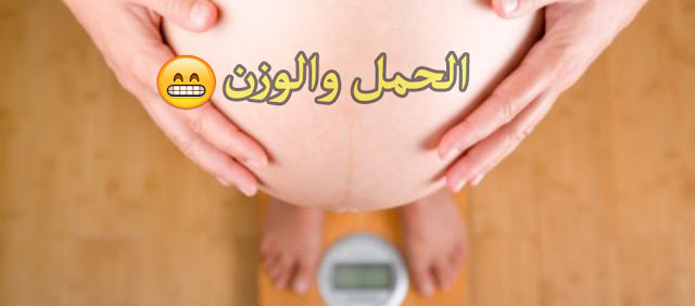 7 أساطير عن زيادة الوزن خلال فترة الحمل | ملكة العرب.
