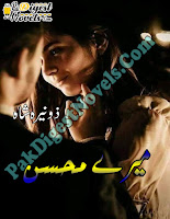 Mere Mohsin Complete Novel By Zunaira Shah