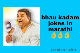 bhau kadam jokes in marathi   best & lay bhari marathi vinod