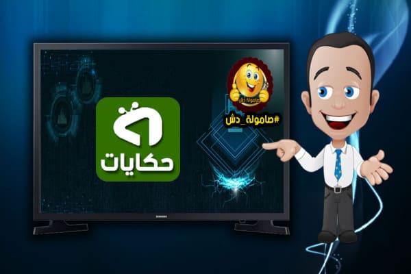 تردد قناة الشاشة حكايات Al Shasha Hikayat