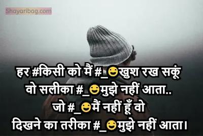 Royal Attitude Shayari in Hindi