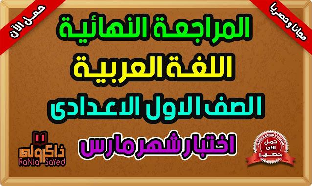 مراجعة لغة عربية للصف الأول الإعدادي امتحان شهر مارس للصف الاول الاعدادي 2021