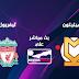 مشاهدة مباراة ليفربول وميلتون كينز دونز بث مباشر بتاريخ 25-09-2019 كأس الرابطة الإنجليزية