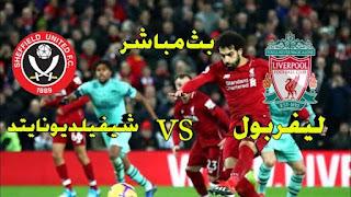 مشاهدة مباراة ليفربول وشيفيلد يونايتد مباشر بدون اعلانات في الدوري الانجليزي : مباراة محمد صلاح اليوم