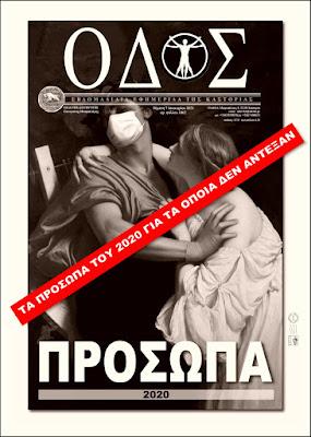 ΟΔΟΣ: εφημερίδα της Καστοριάς