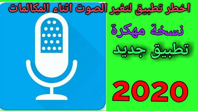 تحميل تطبيق تغير الصوت 2020 -audio recorder and editor
