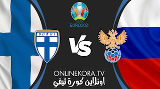 مشاهدة مباراة فنلندا وروسيا القادمة بث مباشر اليوم  16-06-2021 بطولة أمم أوروبا