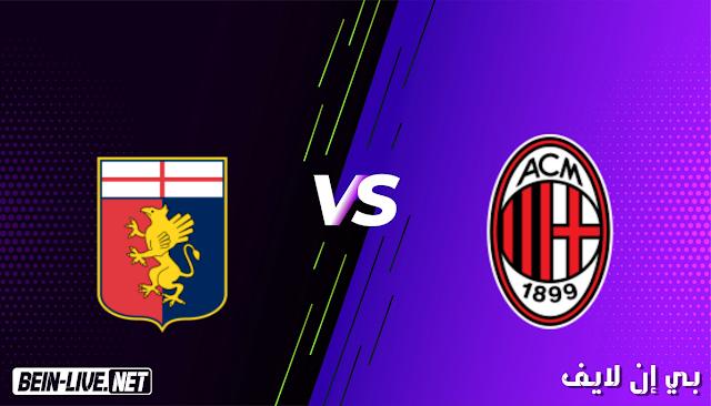 مشاهدة مباراة ميلان وجنوى بث مباشر اليوم بتاريخ 18-04-2021 في الدوري الايطالي