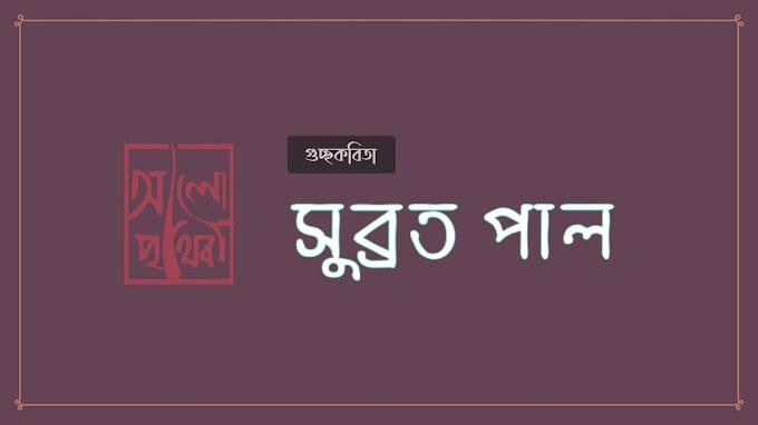 কবিতা : সুব্রত পাল