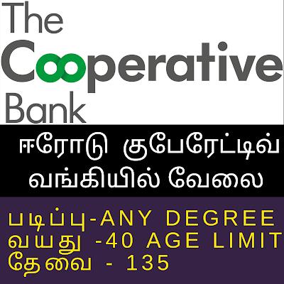 Erode Cooperative Bank Jobs 2020