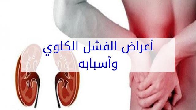 اعراض الفشل الكلوي والأسباب وطرق العلاج وكيفية الوقاية منه