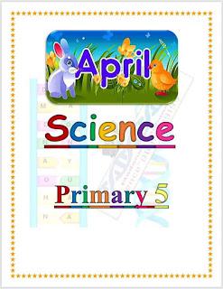 بنك أسئلة اختيار من متعدد ساينس الصف الخامس الابتدائى شهر ابريل + الاجابات