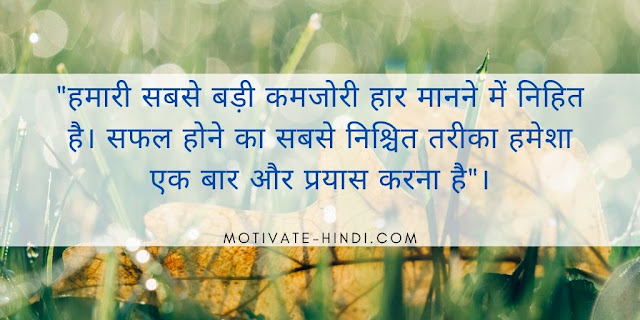 Motivational Quotes in Hindi on Life