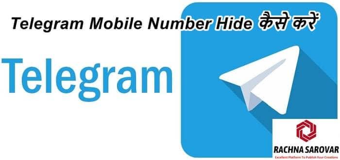Telegram में अपना Mobile Number कैसे Hide करें हिंदी में (How to Hide Phone Number in Telegram in Hindi), Best Telegram Secret Tips & Tricks 2021