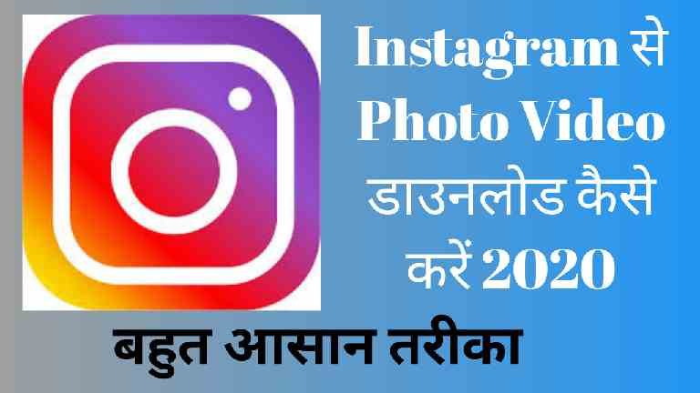 Instagram Se Photo Video Download Kaise Kare