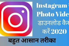 Instagram से Photo Video डाउनलोड कैसे करें 2020
