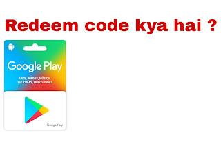 Redeem code kya hai   what is reedem code in Hindi, redeem code, what is redeem code in Hindi,
