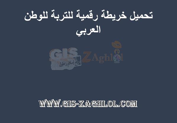 تحميل خريطة التربة للوطن العربي