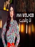 Salma Rachid 2020 Ana Welhob