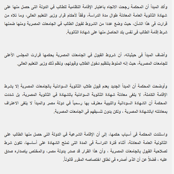 تفاصيل قرار مجلس الدولة المصرى بعدم قبول الحاصلين على الثانوية السودانية 2018 بجامعات مصر
