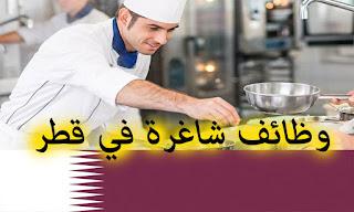 وظائف شاغرة في قطر بتاريخ اليوم وظائف سياحة وفنادق قطر