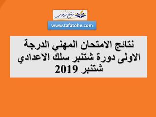 نتائج الامتحان المهني الدرجة الاولى دورة شتنبر سلك الاعدادي شتنبر 2019