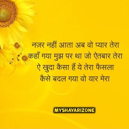 Sad Emotional Lines Image Shayari