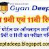 MP : 9th & 11th Result on Vimarsh Portal - - कक्षा 9वी एवं 11वी का रिजल्ट विमर्श पोर्टल पर ऑनलाइन जारीहोगा, लोक शिक्षण संचालनालय (DPI) ने जारी किए निर्देश.