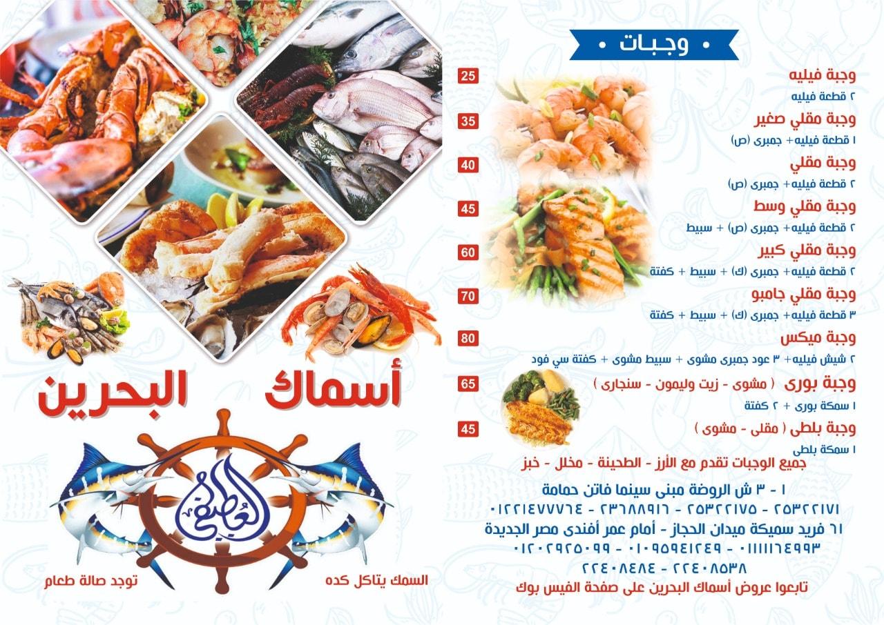 مطعم أسماك البحرين