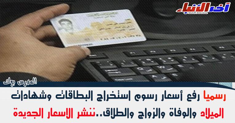 اسعار استخراج بطاقة الرقم القومي وشهادة الميلاد والوفاة والزواج ننشر الأسعار الجديدة