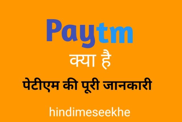 Paytm क्या है, पेटीएम की पूरी जानकारी हिंदी में?
