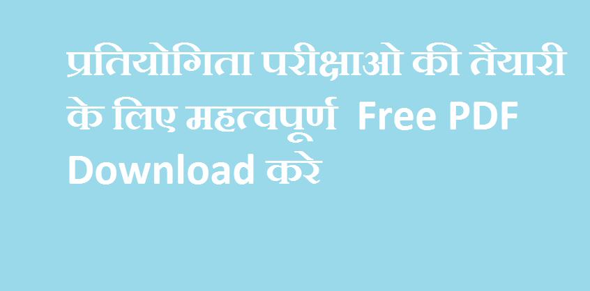 Constitution of India in Hindi PDF