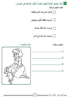 4 - اكتب و اعبر كتاب موازي رائع