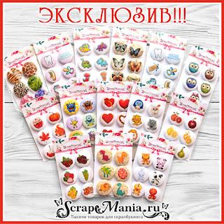 http://scrapmania.ru/i/img/news/2016/0105nashifishki.jpg