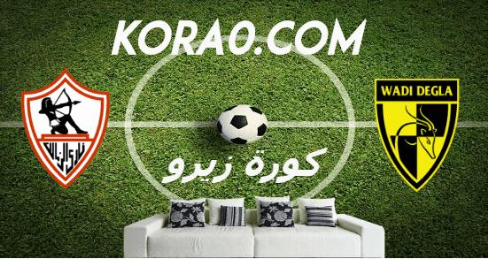 مشاهدة مباراة الزمالك ووادي دجلة بث مباشر اليوم 28-1-2020 الدوري المصري