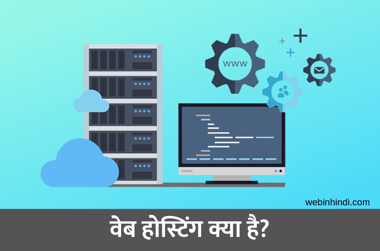 Web Hosting kya hai in Hindi