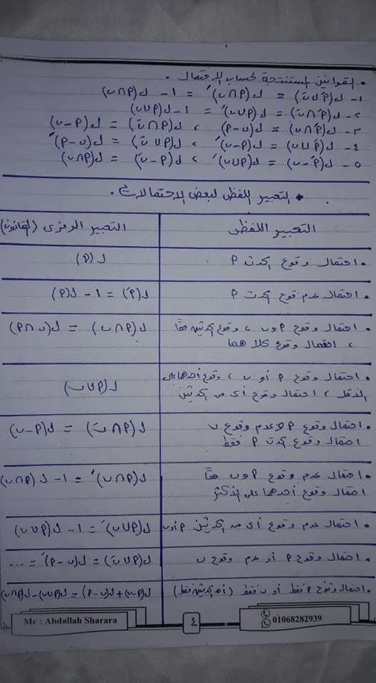 مراجعة الإحصاء للصف الثالث الثانوي أ/ عبد الله شرارة 4