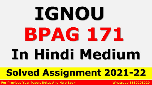 BPAG 171 Solved Assignment 2021-22 In Hindi Medium