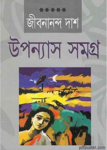 Uponyas Samagra by Jibanananda Das Bangla boi