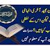 Quran ka lafzi matlib kaya hia?