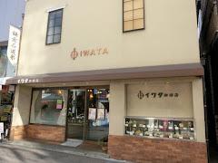 イワタ珈琲店
