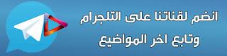 https://t.me/ArabMedia44
