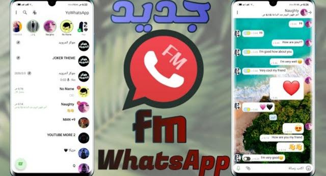 تحميل FM WhatsApp احدث اصدار | Download FM WhatsApp