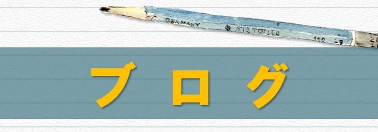 ブログロゴと鉛筆