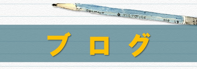 鉛筆とブログのロゴ