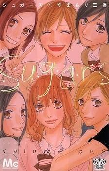 Sugars (YAMAMORI Mika) Manga