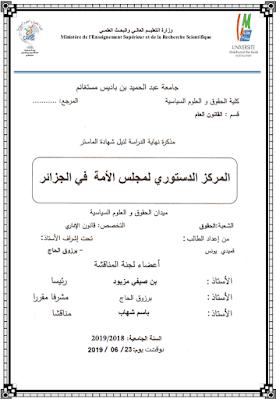 مذكرة ماستر: المركز الدستوري لمجلس الأمة في الجزائر PDF