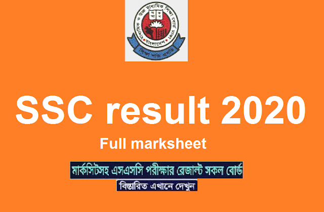 SSC result 2020 mark sheet with number